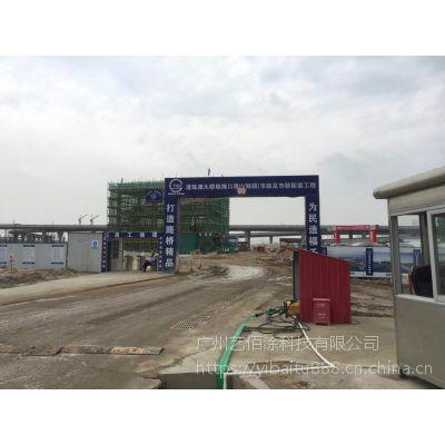 广州艺佰涂PB改性路桥防水涂料