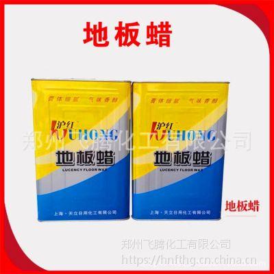 厂家直销上海地板蜡 石材抛光蜡 地板 大理石专用光亮剂 8KG装现货供应