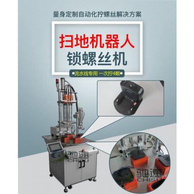 智能扫地机器人选用深圳自动拧螺丝机器优质高效的一体化设备
