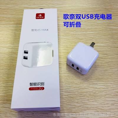 歌奈双USB充电器 2.1A快充头适用iPhone安卓type-c手机多口适配器
