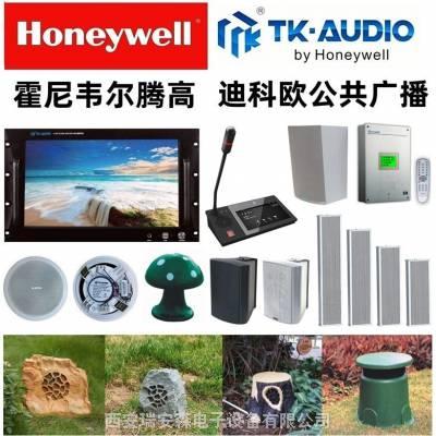 供应霍尼韦尔网络公共广播系统,数字IP背景音乐音响设备销售安装及方案设计