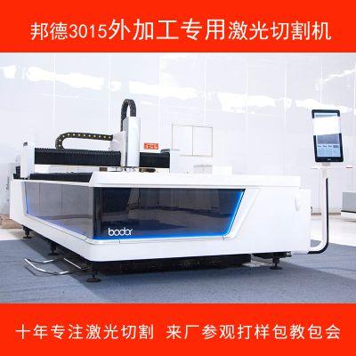 邦德激光/3015铝板激光切割机/提高生产