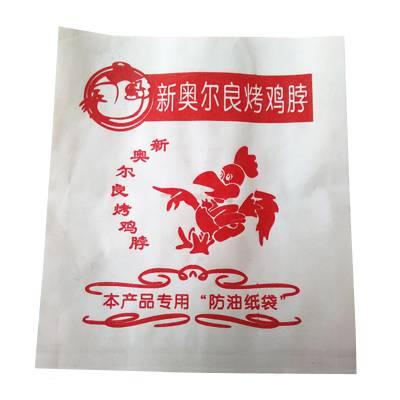 批发烤鸡脖纸袋鸡脖防油纸袋鸡脖包装袋