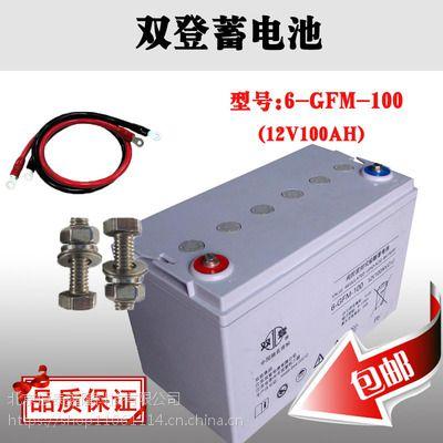 双登厂家免维护蓄电池厂家6GFM-100/12V100AH保三年UPS\EPS直流屏