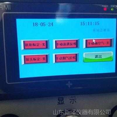 环保认证 脱硫cems烟气在线监测系统 cems烟气在线监测设备 包环保验收达标
