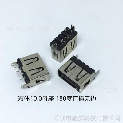 USB 短体10.0母座 AF180度鱼叉脚 立式直插超薄胶芯 无边黑胶插头