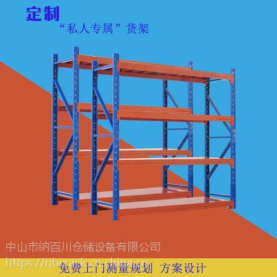中山轻型货架 仓储货架 仓库货架定做批发 厂家直销 送货安装