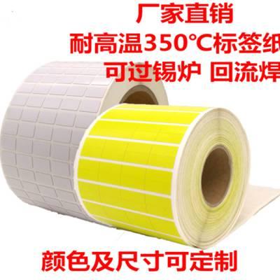 河源高温条码纸定做 价格优惠