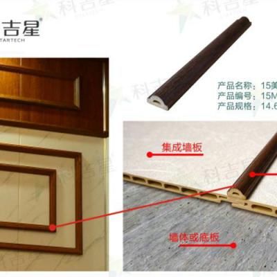 广东科吉星集成墙面厂家E0级450工程板多少钱一平