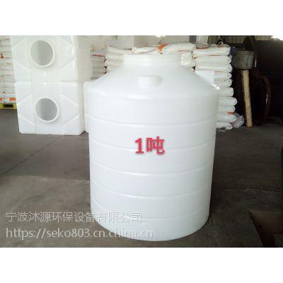 1000升家用水接收器 化工研制酸碱水桶 实验室加药桶 无反应水箱 浙江水箱基地