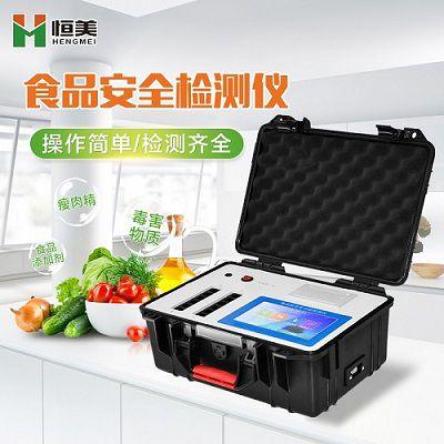 食品安全检测仪器价格 多功能一体机