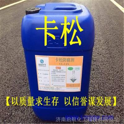 供应防腐剂卡松 防腐抗菌剂 洗涤日化专用卡松 水处理专用杀菌灭藻剂