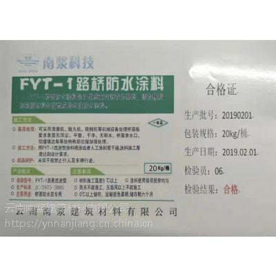 景洪路桥专用防水涂料152878 32719
