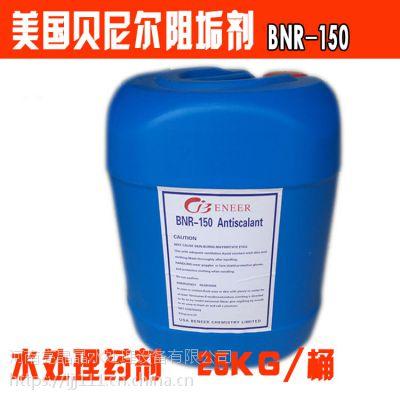 平顶山贝尼尔阻垢剂│ro膜阻垢剂│进口反渗透阻垢剂