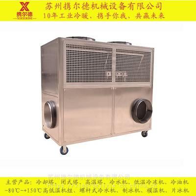 南京 携尔德 风冷冷水机 反应釜低温-35度