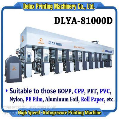供应电子轴DLYA-81000D薄膜纸张铝箔印刷八色全自动凹版印刷机
