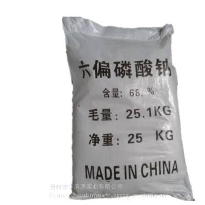 直销批发工业级六偏磷酸钠 软水剂 阻垢剂 食品添加剂六偏磷酸钠