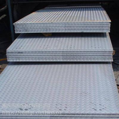 重庆洞庭防滑花纹板材质Q235规格齐全