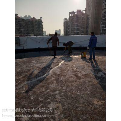 惠州防水工程公司、专业承接建筑物房屋疑难杂症漏水维修防水补漏工程