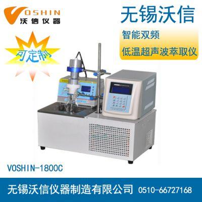 VOSHIN/沃信:超声波萃取仪,超声波提取仪,恒温实验室常用恒温型萃取提取乳化分散仪,另外多频可选