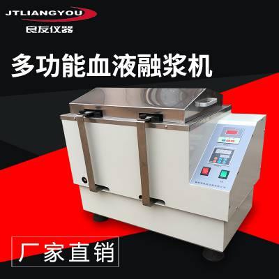 RJ-10多功能血液融浆机