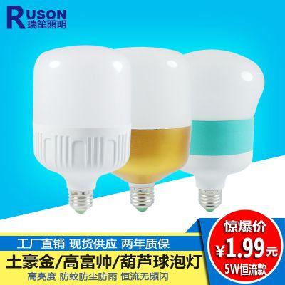 瑞笙照明LED高富帅球泡灯18W6500K(冷白E27葫芦娃球泡灯B22土豪金灯泡RS-QP5025