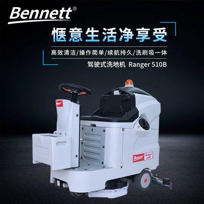 贝纳特小型驾驶式洗地机R510B办公楼通道清洗保洁用洗地吸干一体机