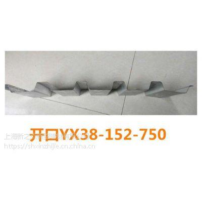 宁波Q235材质钢承板厂家直销YX38-152-750型开口楼承板