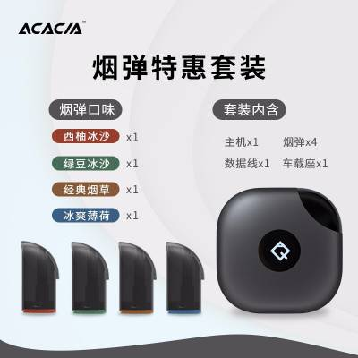 贝塔手表电子烟拿货 分离式ACACIA雅佳喜Q-WATCH电子烟价格