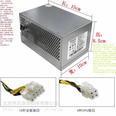 PCE026,PCE027.PCE028,PA-2181-1等10P+4P接口 台式机电源