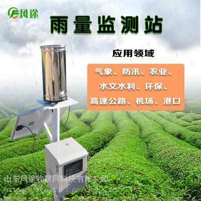 FT-YLJC雨量监测仪_雨量监测站_雨量监测系统
