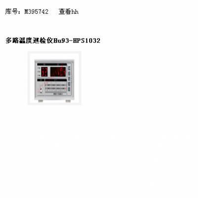 中西多路温度巡检仪 型号:Hu93-HPS1032库号:M395742