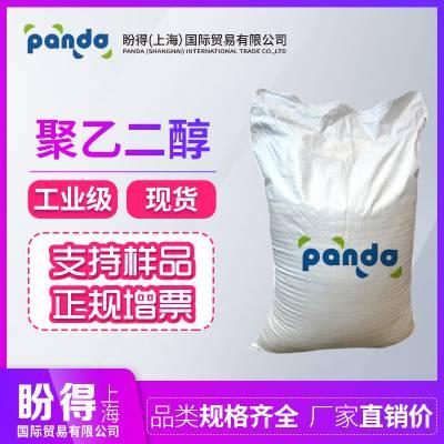 聚乙二醇PEG-2000 工业级表面活性剂 上海厂家现货 25322-68-3