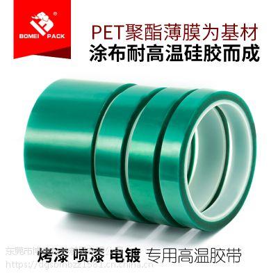 高温绿色胶带电子绝缘胶纸粘工业制造耐高温胶布定制不残胶脱落PET博美
