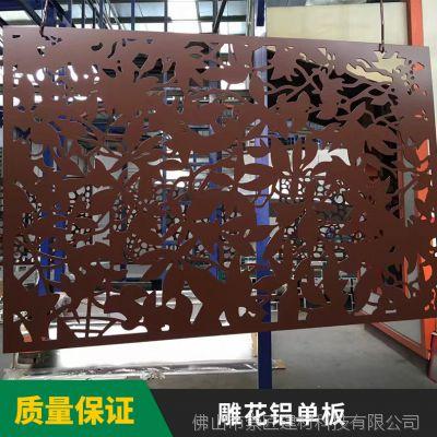 专业定制 造型雕花铝板 外墙镂空 弧形 穿孔铝单板雕花