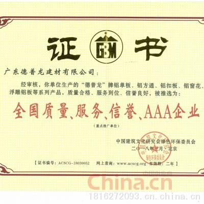 全国质量服务信誉AAA企业