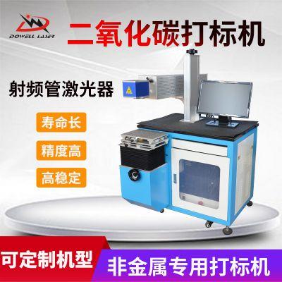 多维激光设备厂家教您如何选择非金属打标机