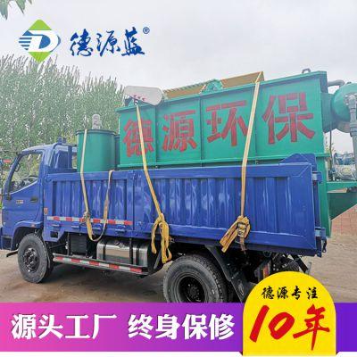 海鲜加工污水处理设备哪里价格低/德源蓝质优价廉/海产品清洗污水处理设备