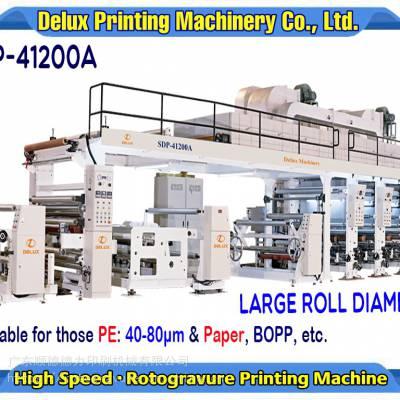 供应机械轴SDP-41200A大版径四色印刷全自动凹版印刷机