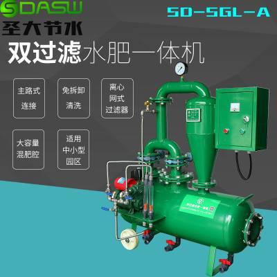 离心 网式过滤器与施肥动力系统结合 自动施肥机 双过滤供应河南