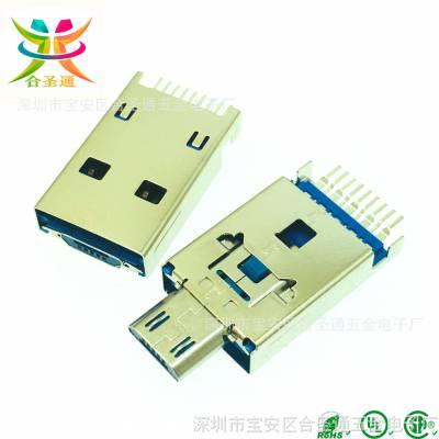 USB3.0公头转MICRO(二合一U盘公头)3.0 A公micro公头二合一OTG