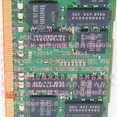 47J0244 32GB 2Rx4 PC3-14900L-13 X3850X5 三星服务器内存