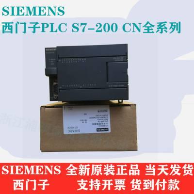 低价出售西门子PLC 西门子变频器 西门子模块质量上乘 性能优质 厂家直销
