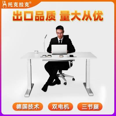 托克拉克A3健康护脊办公桌 电动升降办公电脑桌 可升降站立式办公桌