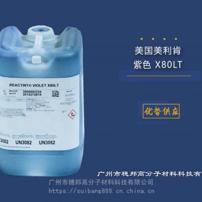 Milliken美利肯反应型染料紫色X80LT华南、西南总代理